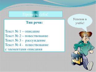 Проверь себя! Тип речи: Текст № 1 – описание Текст № 2 – повествование Текст