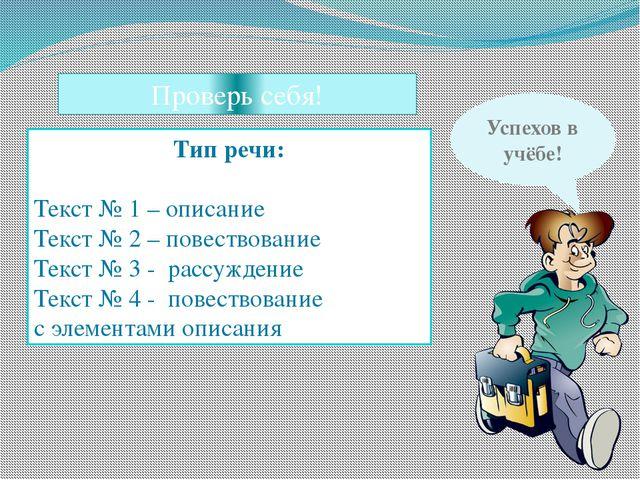 Проверь себя! Тип речи: Текст № 1 – описание Текст № 2 – повествование Текст...