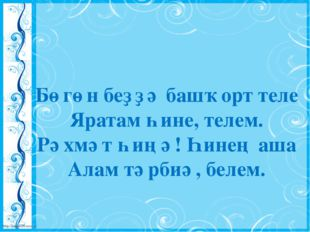 Бөгөн беҙҙә башҡорт теле Яратам һине, телем. Рәхмәт һиңә! Һинең аша Алам тәрб
