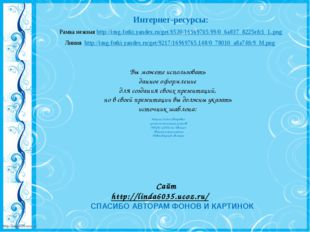 Интернет-ресурсы: Рамка нежная http://img-fotki.yandex.ru/get/6520/16969765.9