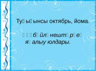Туғыҙынсы октябрь, йома. Һүҙбәйләнештәрҙең яһалыу юлдары. http://linda6035.u