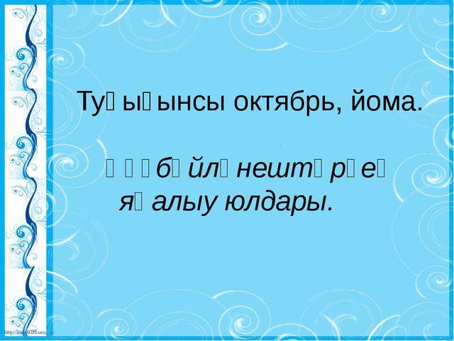 Туғыҙынсы октябрь, йома. Һүҙбәйләнештәрҙең яһалыу юлдары. http://linda6035.u...