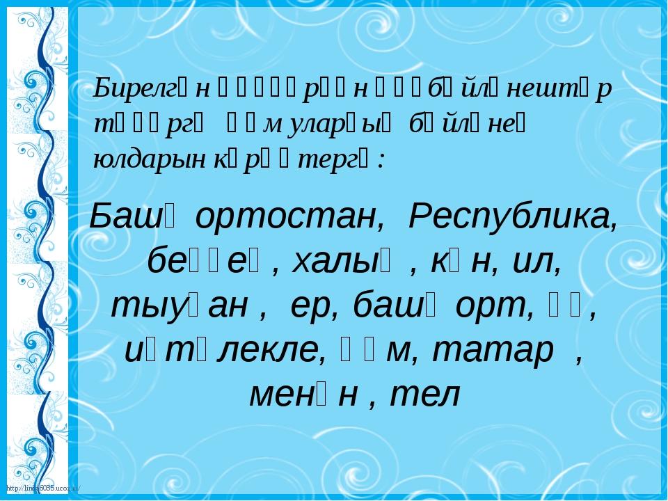 Башҡортостан, Республика, беҙҙең, халыҡ, көн, ил, тыуған , ер, башҡорт, үҙ, и...