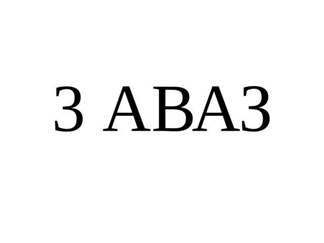 3 АВАЗ
