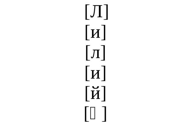 [Л] [и] [л] [и] [й] [ә]