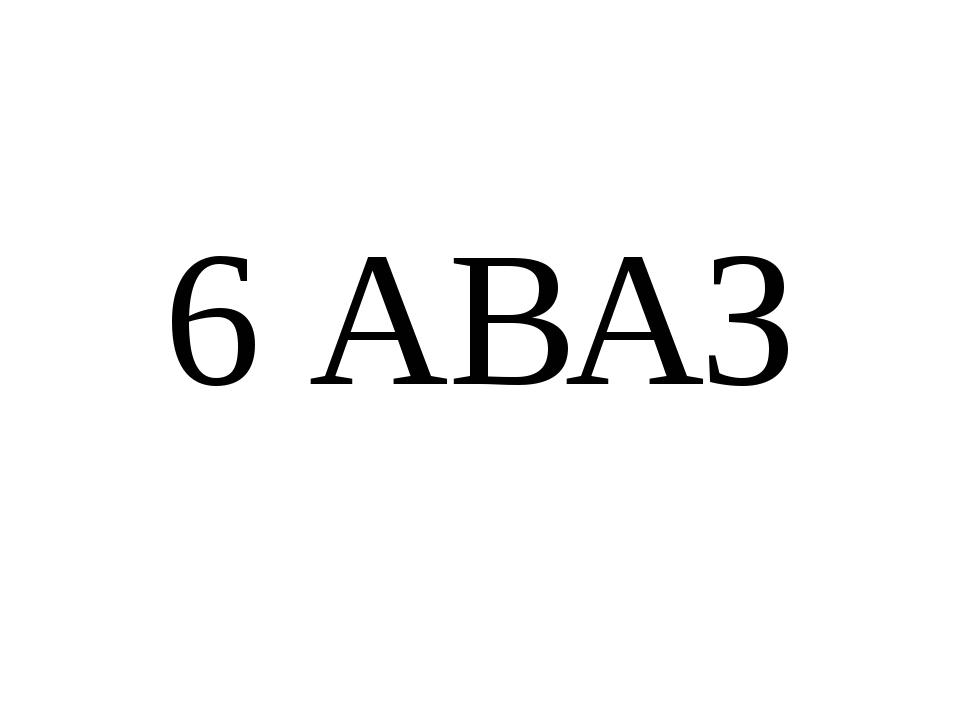 6 АВАЗ
