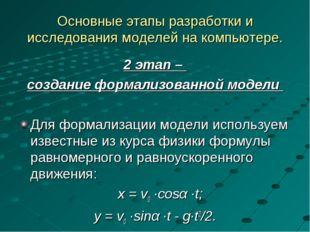 Основные этапы разработки и исследования моделей на компьютере. 2 этап – созд