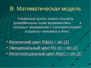 В. Математическая модель Указанные циклы можно описать приведёнными ниже выра