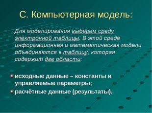 С. Компьютерная модель: Для моделирования выберем среду электронной таблицы.