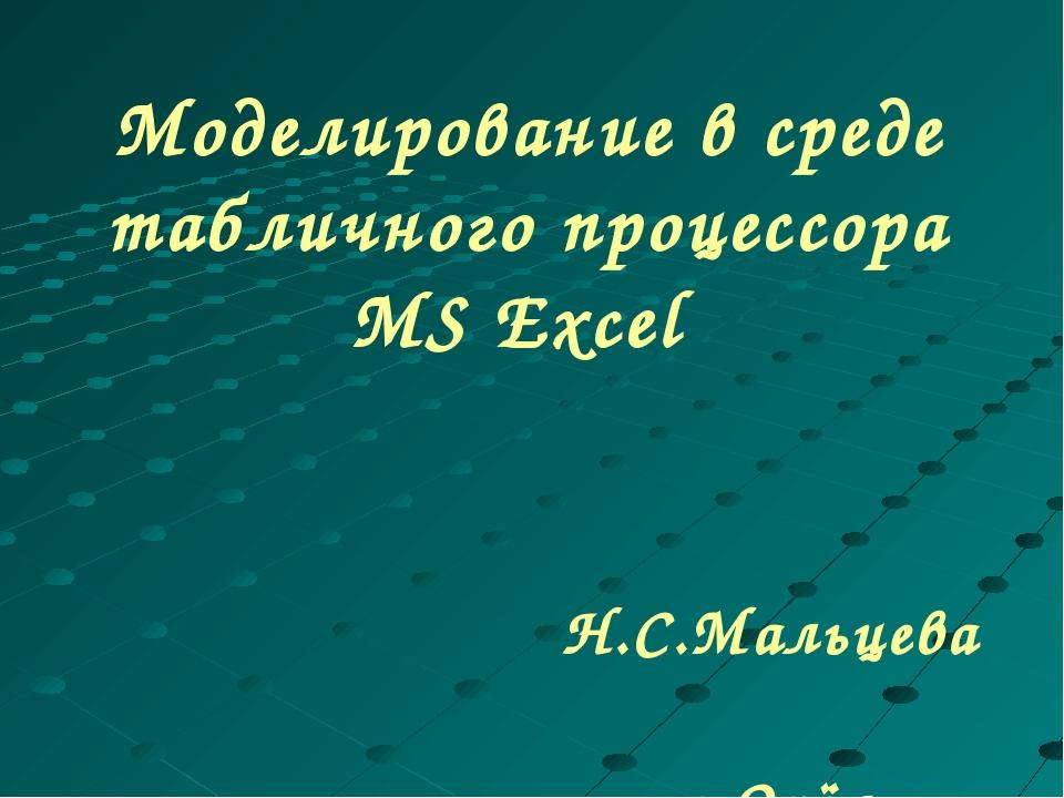 Моделирование в среде табличного процессора MS Excel Н.С.Мальцева г.Орёл