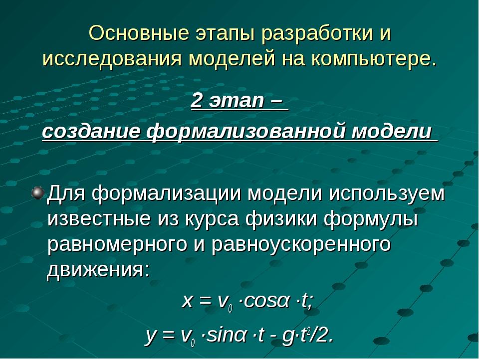 Основные этапы разработки и исследования моделей на компьютере. 2 этап – созд...