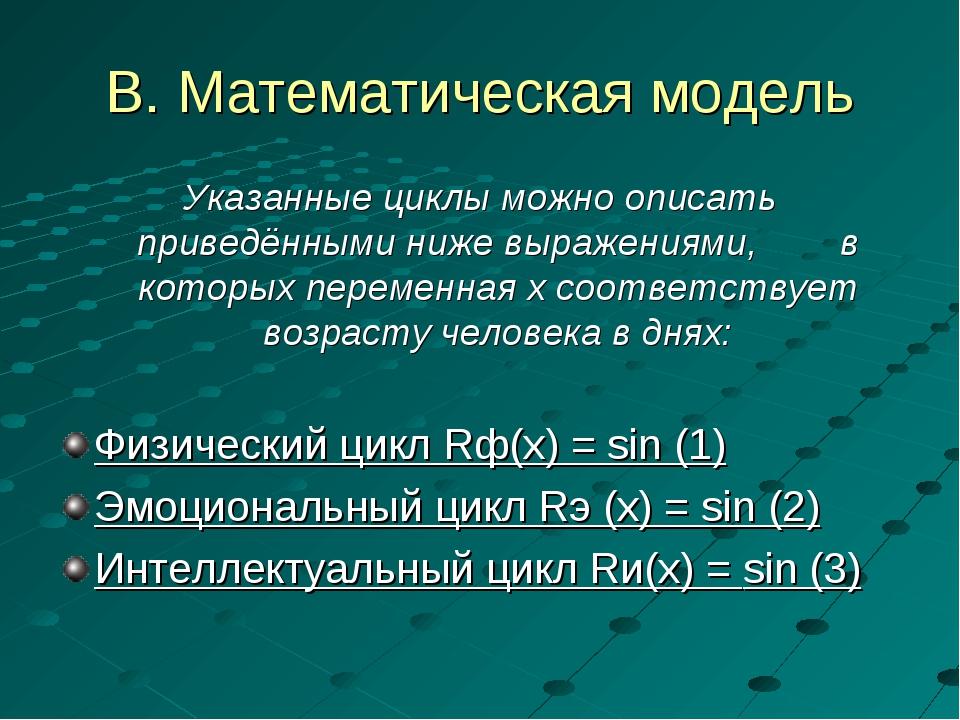 В. Математическая модель Указанные циклы можно описать приведёнными ниже выра...