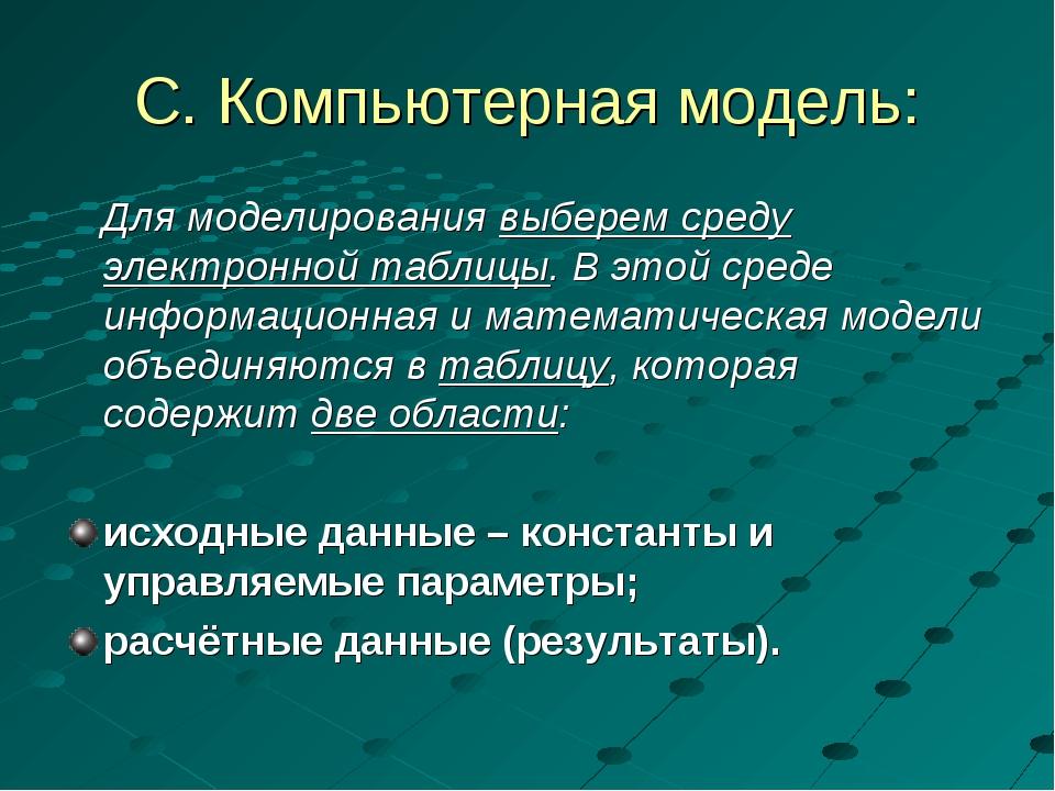 С. Компьютерная модель: Для моделирования выберем среду электронной таблицы....