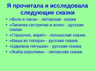 Я прочитала и исследовала следующие сказки «Волк и лиса» - литовская сказки «