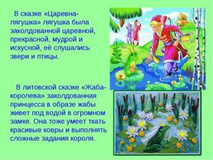 В сказке «Царевна-лягушка» лягушка была заколдованной царевной, прекрасной,