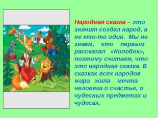 Народная сказка – это значит создал народ, а не кто-то один. Мы не знаем, кт