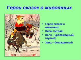 Герои сказок о животных Герои сказок о животных: Лиса- хитрая; Волк – кровожа