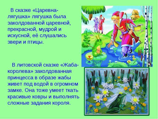 В сказке «Царевна-лягушка» лягушка была заколдованной царевной, прекрасной,...