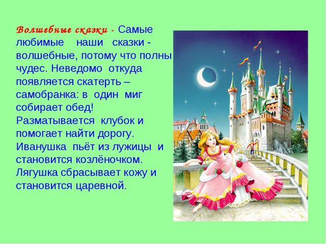 Волшебные сказки - Самые любимые наши сказки - волшебные, потому что полны чу...