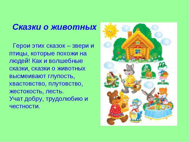 Сказки о животных Герои этих сказок – звери и птицы, которые похожи на людей!...