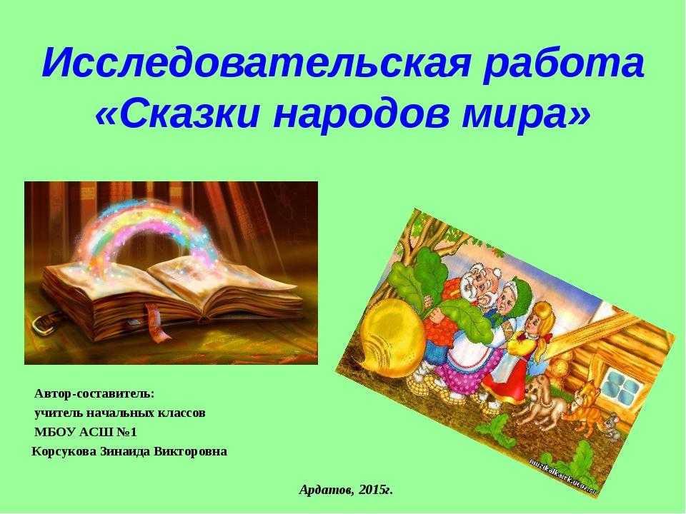 Исследовательская работа «Сказки народов мира» Автор-составитель: учитель нач...