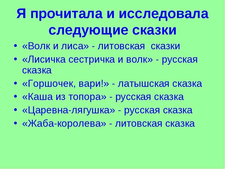 Я прочитала и исследовала следующие сказки «Волк и лиса» - литовская сказки «...