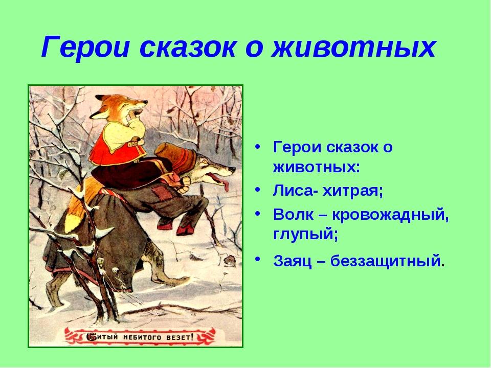 Герои сказок о животных Герои сказок о животных: Лиса- хитрая; Волк – кровожа...