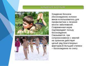 Хождение босиком (босохождение) испокон веков использовалось для профилактики