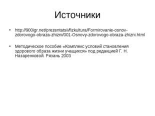 Источники http://900igr.net/prezentatsii/fizkultura/Formirovanie-osnov-zdorov
