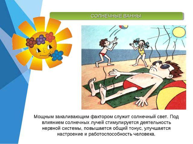 Мощным закаливающим фактором служит солнечный свет. Под влиянием солнечных лу...
