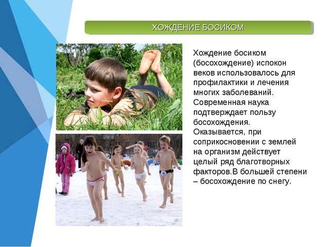 Хождение босиком (босохождение) испокон веков использовалось для профилактики...