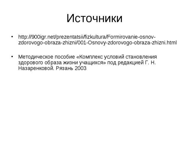 Источники http://900igr.net/prezentatsii/fizkultura/Formirovanie-osnov-zdorov...