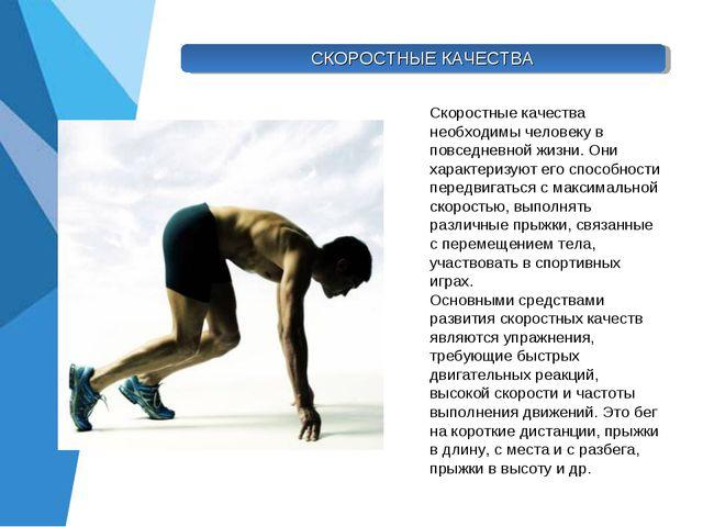 Скоростные качества необходимы человеку в повседневной жизни. Они характеризу...