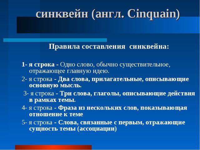 синквейн (англ. Cinquain) Правила составления синквейна: 1- я строка - Одно с...
