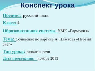 Конспект урока Предмет: русский язык Класс: 4 Образовательная система: УМК «Г