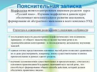 Пояснительная записка Морфология является центральным языковым разделом курса