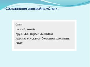 Составление синквейна «Снег».