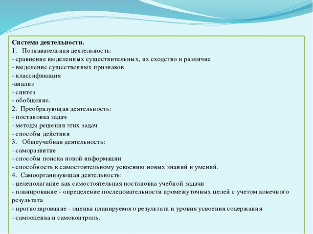 Система знаний и система деятельности Система деятельности. 1. Познавательная...