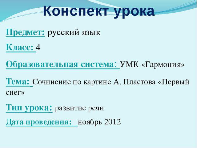 Конспект урока Предмет: русский язык Класс: 4 Образовательная система: УМК «Г...