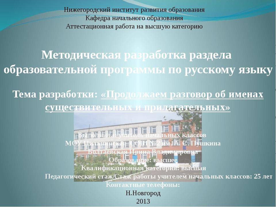 Нижегородский институт развития образования Кафедра начального образования Ат...