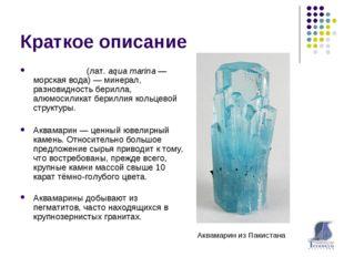 Краткое описание Аквамари́н (лат.aqua marina— морская вода)— минерал, разн