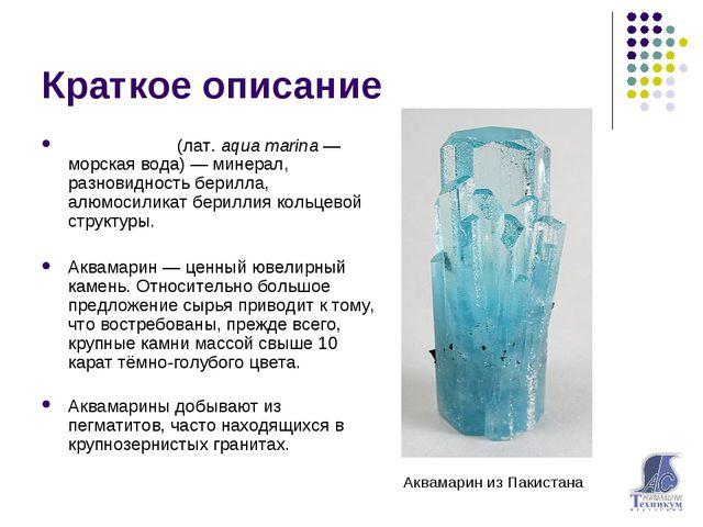 Краткое описание Аквамари́н (лат.aqua marina— морская вода)— минерал, разн...