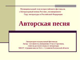 Авторская песня Муниципальный этап всероссийского фестиваля «Литературный вен