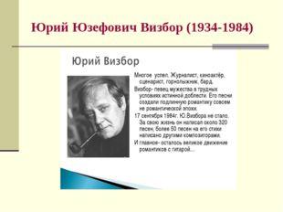 Юрий Юзефович Визбор (1934-1984)