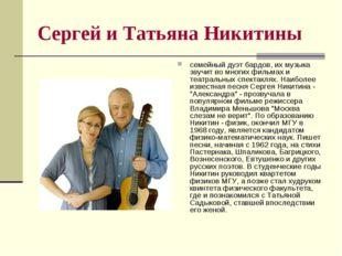 Сергей и Татьяна Никитины семейный дуэт бардов, их музыка звучит во многих фи