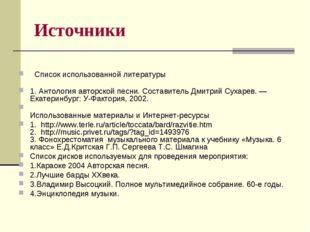 Источники  Список использованной литературы 1.Антология авторской песни. Со