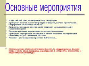 Всероссийский урок, посвященный Году литературы Проведение писательских и лит
