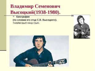 Владимир Семенович Высоцкий(1938-1980). Биография (по словам его отца С.В. Вы