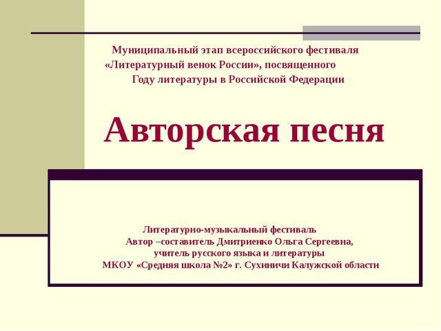 Авторская песня Муниципальный этап всероссийского фестиваля «Литературный вен...
