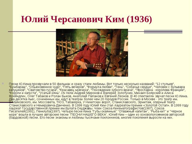 Юлий Черсанович Ким (1936) Песни Ю.Кима прозвучали в 50 фильмах и сразу стали...